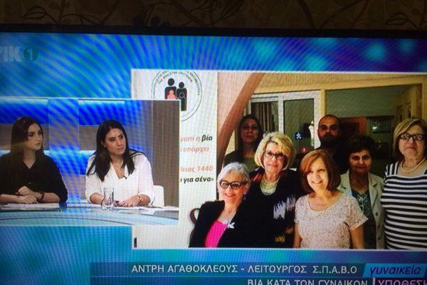 4_Συμμετοχή Λειτουργών του ΣΠΑΒΟ σε τηλεοπτική εκπομπή του ΡΙΚ για των παγκόσμιων 16ήμερων δράσεων ενάντια στη Βία